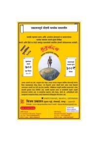 Bhrugunandan - भृगुनंदन : भगवान परशुरामांची यशोगाथा