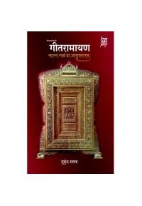 Geetramayan - गीतरामायण : काव्य नव्हे हा अमृतसंचय
