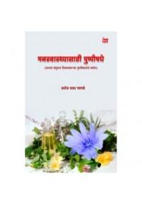 Manaswasthyasathi Pushpaushadhe - मनस्वास्थ्यासाठी पुष्पौषधे