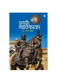Pranvir Maharana Pratap - प्रणवीर महाराणा प्रताप