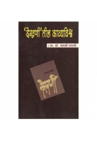 Dekhnitil Kavyavishwa - 'देखणी'तील काव्यविश्व