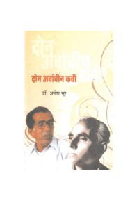 Don Arvachin Kavi - दोन अर्वाचीन कवी