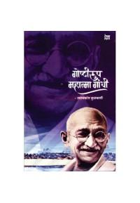 गोष्टीरूप महात्मा गांधी