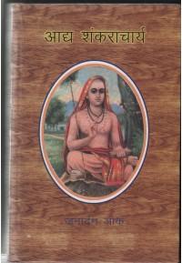 adya shankaracharya - आद्य शंकराचार्य