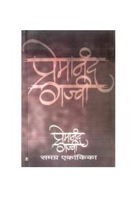 Premanand Gajvi Samagra Ekankika - प्रेमानंद गज्वी समग्र एकांकिका