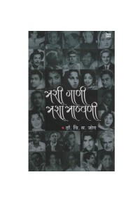 Ashi Gani Asha Athvani - अशी गाणी अशा आठवणी