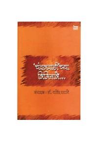 Chandanwadichya Nimittane - चंदनवाडीच्या निमित्ताने