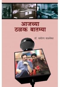 Ajachya Thalak Batamya - आजच्या ठळक बातम्या