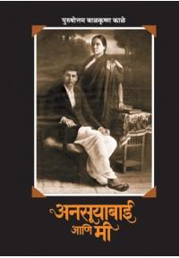 Anasuayabai Aani me