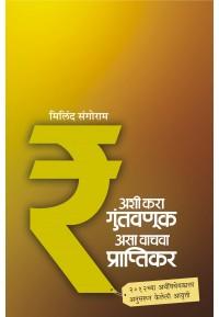 Ashi kara Guntavanuk, Asa Vachava Praptikar - अशी करा गुंतवणूक असा वाचवा प्राप्तिकर