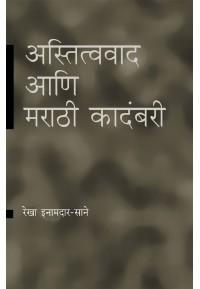 Astittvavad Aani Marathi Kadambari