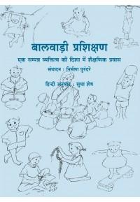 Balwaditai Prashikshan