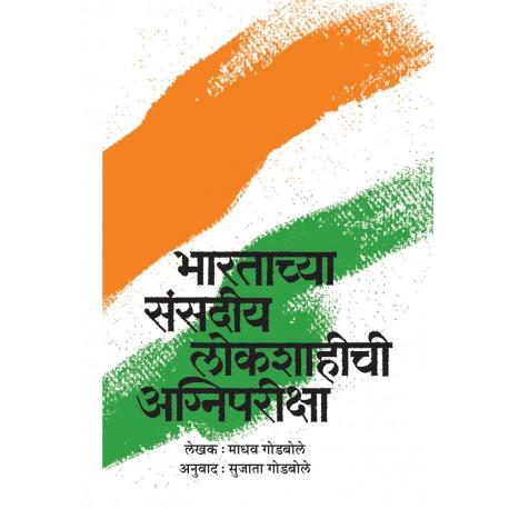 Bharatachya Sansadiya Lokshahichi Agnipariksha