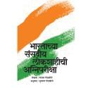 Bharatachya Sansadiya Lokshahichi Agnipariksha - भारताच्या संसदीय लोकशाहीची अग्निपरीक्षा