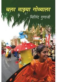 Chala Majhya Govyala