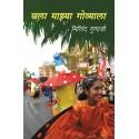 Chala Majhya Govyala - चला माझ्या गोव्याला