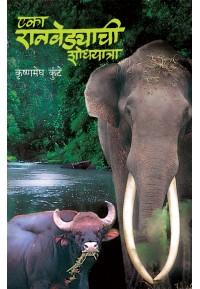 Eka Ranvedychi Shodhyatra-Lok Aavruti