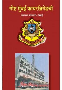 Goshta Mumbai Firebrigadechi