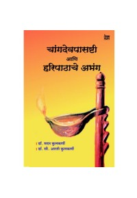 Changdevpasashti Ani Haripathache Abhang - चांगदेवपासष्टी आणि हरिपाठाचे अभंग