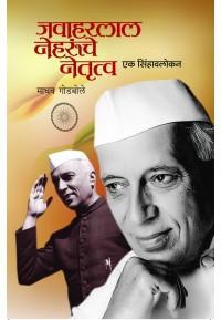Jawaharlal Nehrunche Netruttva - Ek Sinhavalokan