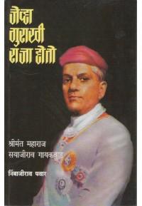 Jevha Gurakhi Raja Hoto