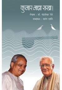 Kumar Majha Sakha
