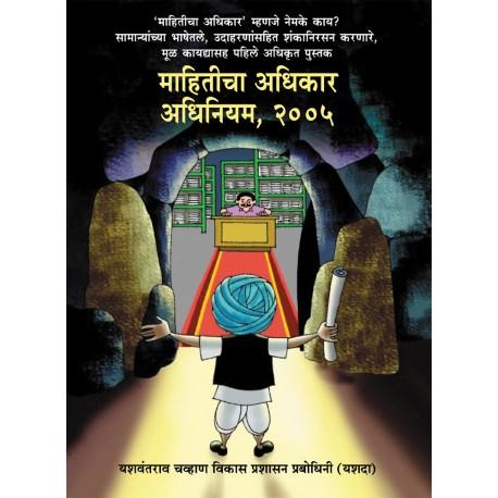 Mahiticha Adhikar Adhiniyam 2005