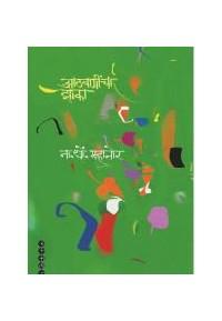 Aathavanincha Jhokaa - आठवणींचा झोका