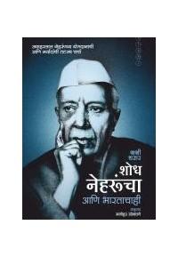 Shodh Neharuncha Ani Bharatachahi - शोध नेहरूंचा आणि भारताचाही