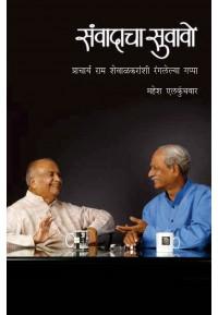 Sanvadacha Suvavo : Prof. Ram Shewalkarnshi...