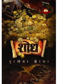Shodh (Novel)
