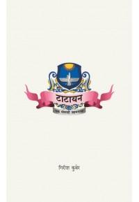 Tatayan - Ek Poladi Udyamgatha