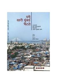 Ithe Kari Mumbai Bhetate इथे खरी मुंबई भेटते