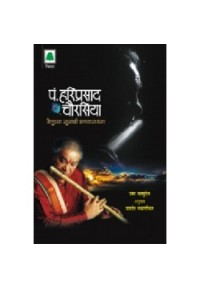 Venuchya Suranche Pranayaradhan