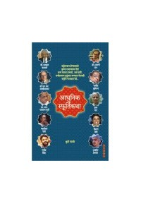 Adhunik Sphurtikatha - आधुनिक स्फूर्तिकथा