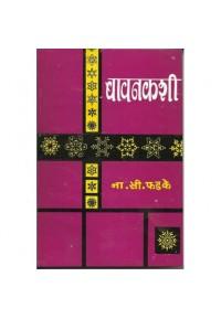 Bawankashi