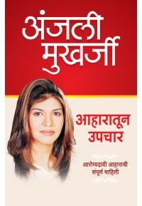 Aaharatun Upchar - आहारातून उपचार