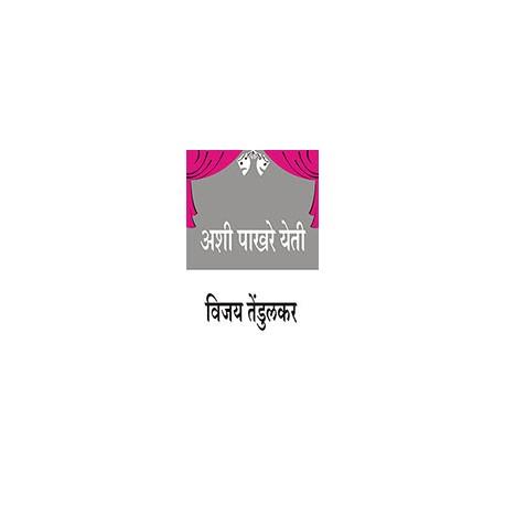 Ashi Pakhare Yeti ( अशी पाखरे येती )
