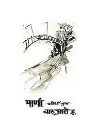 Pani Charo,Aaro Ityadi ( पाणी चारू,आरो इत्यादी... )