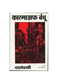 Karmazaf bhandhu_Part 1