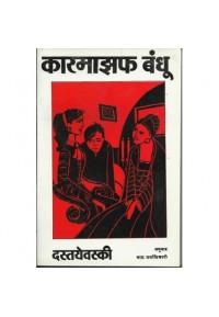 Karmazaf bhandhu_Part 2