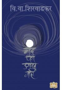 Chandra Jithe Ugavat Nahi (चंद्र जिथे उगवत नाही)