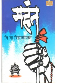 Mahant ( महंत )
