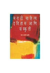 Marathi Sahitya Itihas Ani Sanskruti - मराठी साहित्य इतिहास आणि संस्कृती