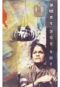 Adhantar - अधांतर