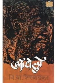 Othello - ऑथेल्लो