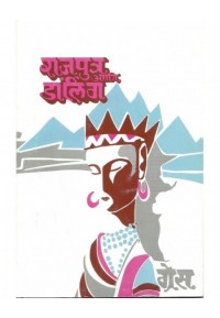 Rajputra Aani Darling - राजपुत्र आणि डार्लिंग