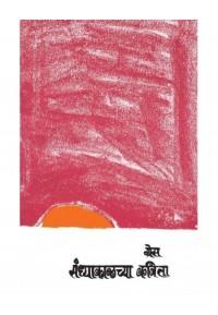 Sandhyakalchya kavita - संध्याकाळच्या कविता
