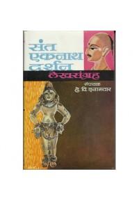 Sant Eknath darshan - संत एकनाथ दर्शन