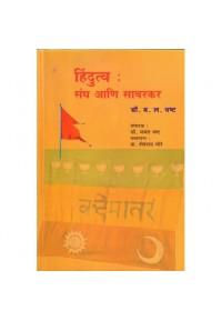 Hindutva: Sangh Sawarkar